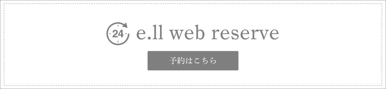 イーエルWEB予約