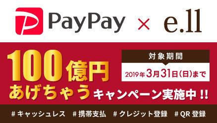 PayPay×e.ll 100億円あげちゃうキャンペーン実施中!!対象期間:2019年3月31日(日)まで#キャッシュレス#携帯支払#クレジット登録#QR登録