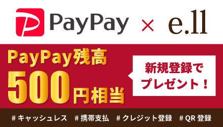 PayPay×e.ll PayPay残高500円相当新規登録でプレゼント!#キャッシュレス#携帯支払#クレジット登録#QR登録